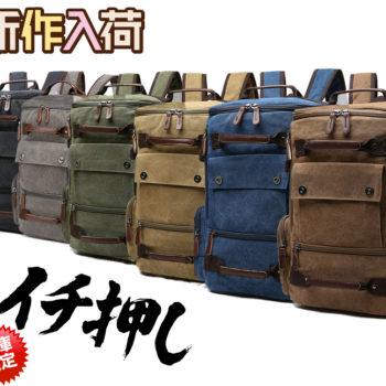 rucksack-1